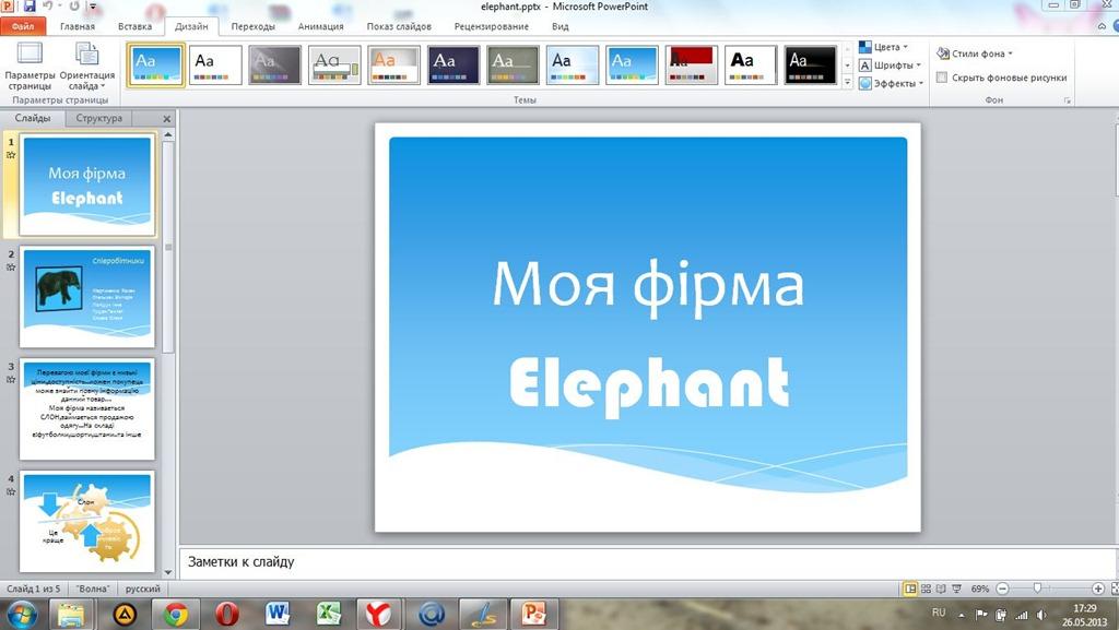 Как сделать красивая презентация